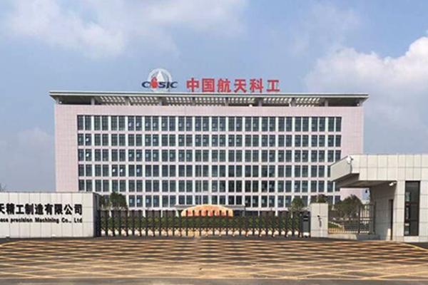 中国航天科工集团694厂