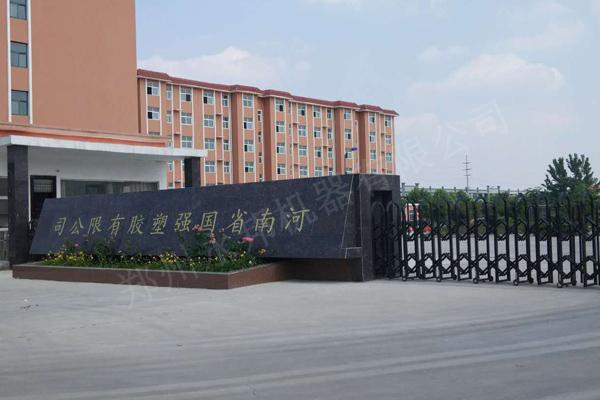 河南国强塑胶有限公司