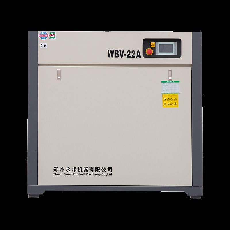 变频空压机-WBV系列