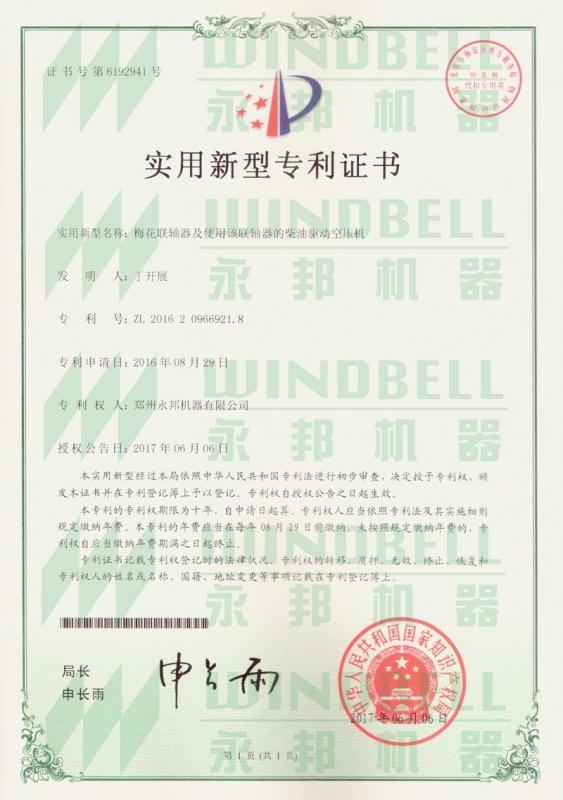 国家专利认证