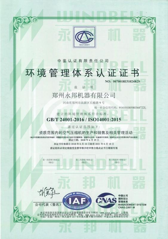 ISO环境体系认证