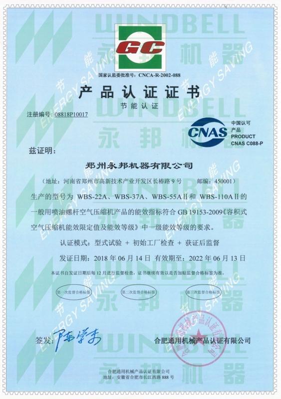 CNCA产品认证