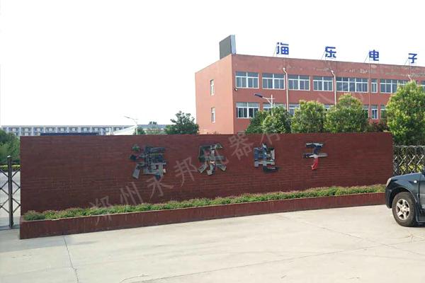 河南海乐电子有限公司